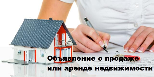 Советы по составлению объявления о продаже или аренде недвижимости.
