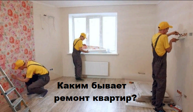Каким бывает ремонт квартир?