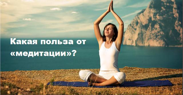 Какая польза от медитации?