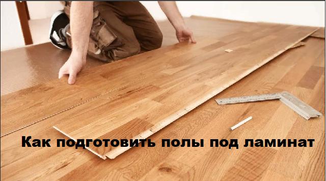 Как подготовить полы под ламинат.
