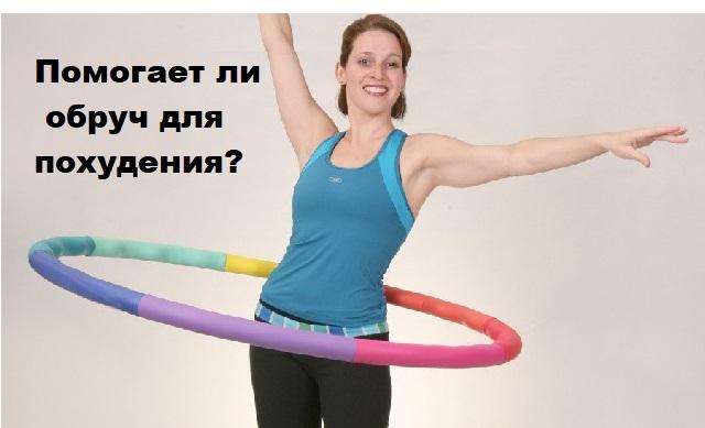 Помогает ли обруч для похудения?