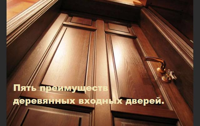 Пять преимуществ деревянных входных дверей.