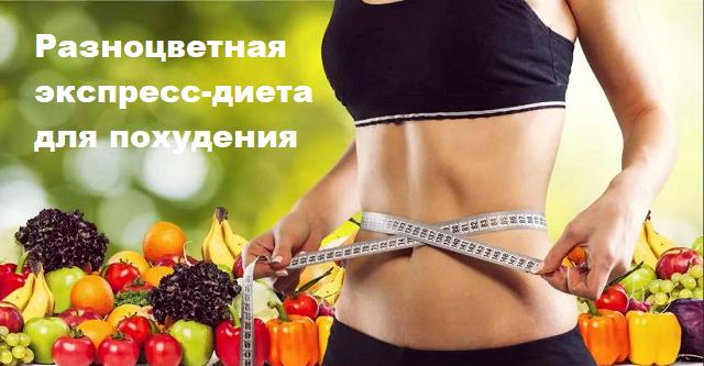 Разноцветная экспресс-диета для похудения