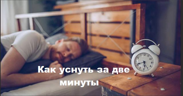 Как уснуть за две минуты.