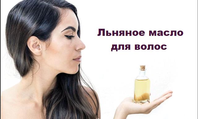 Льняное масло для волос.