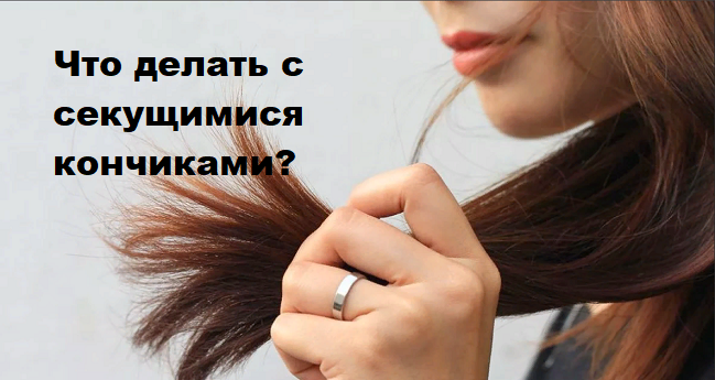 Секущиеся кончики волос.