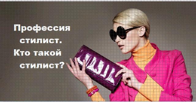 Профессия стилист. Кто такой стилист?
