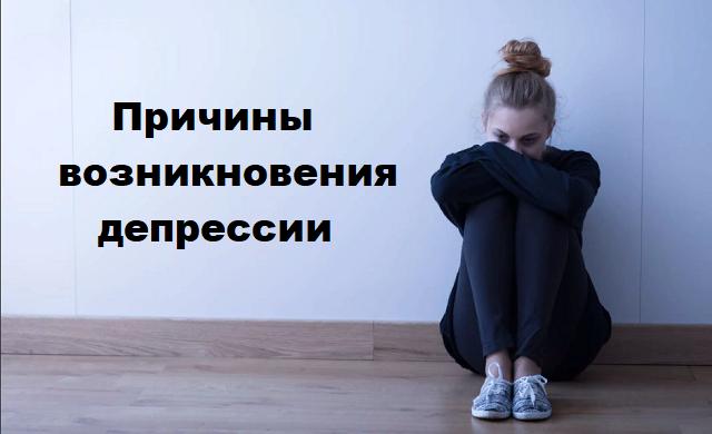 Причины возникновения депрессии
