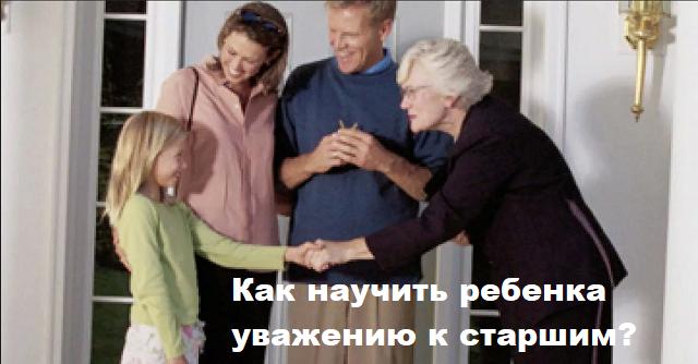 Как научить ребенка уважению к старшим?