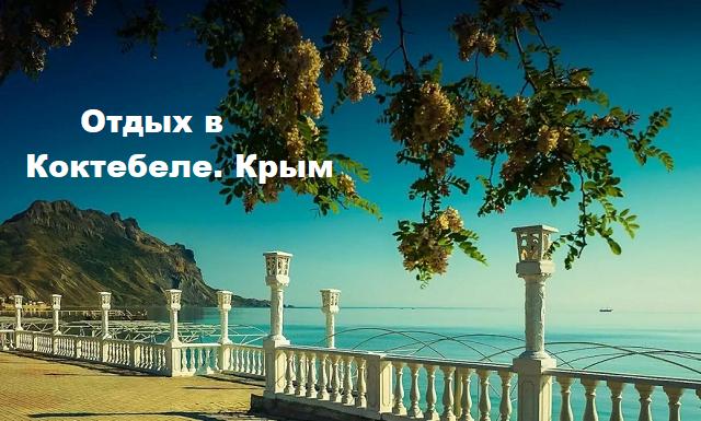 Отдых в Коктебеле. Крым