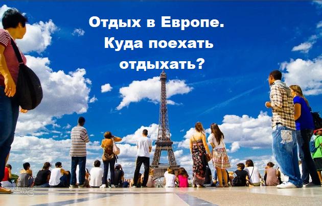 Отдых в Европе. Куда поехать отдыхать?