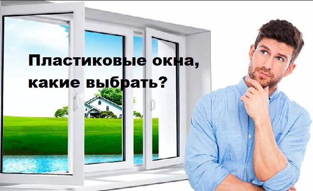 Пластиковые окна, какие выбрать?