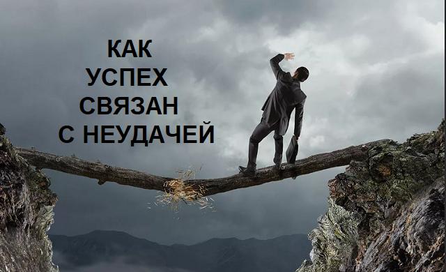 Как справиться с неудачами и добиться успеха.
