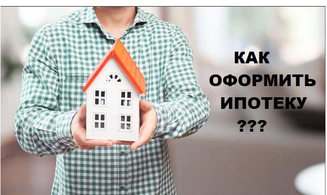 Как оформить ипотеку
