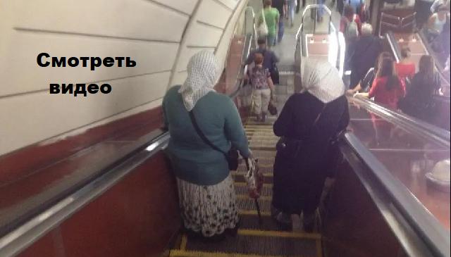 Видео. Бабули на эскалаторе. Офигеть, не встать!