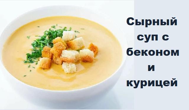 Сырный суп с беконом и курицей.