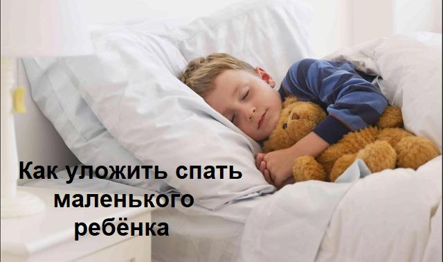 Как уложить спать маленького ребёнка.