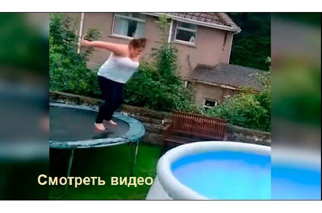 Это надо видеть! Купил жене батут и бассейн.