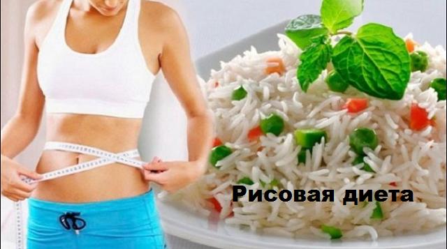 Очищающая рисовая диета.