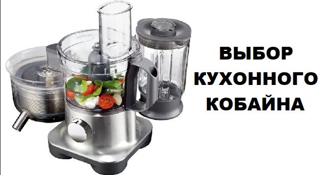 Как выбрать кухонный комбайн.