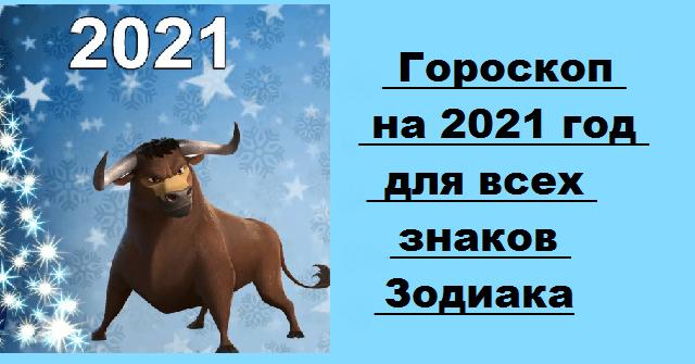 Что принесёт год Быка каждому знаку Зодиака.