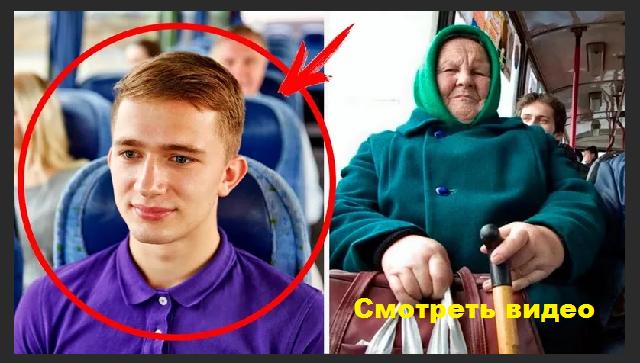 Бабка согнала парня с места в автобусе. Но ЧТО сделал этот парень потом...