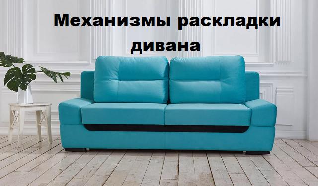 С каким механизмом лучше диван