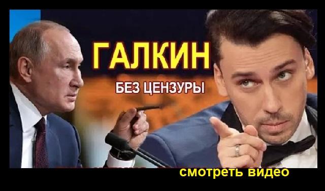 Никто не ожидал от Галкина такой критики в адрес правительства.
